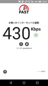 通信速度平日昼(会社)