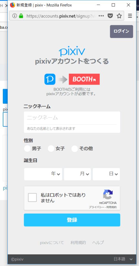 pixiv個人情報設定画面