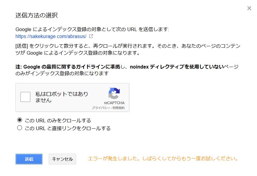 Fetch as Googleエラー画面