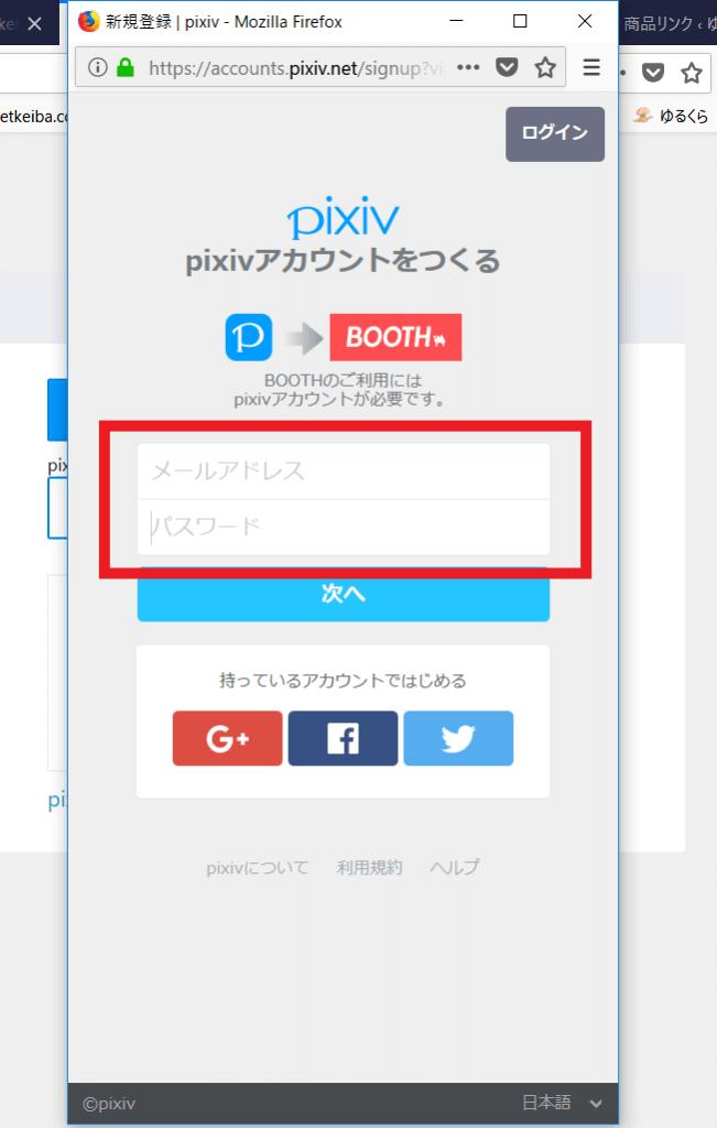 pixivアドレス設定画面