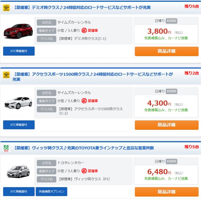 レンタカーが安い