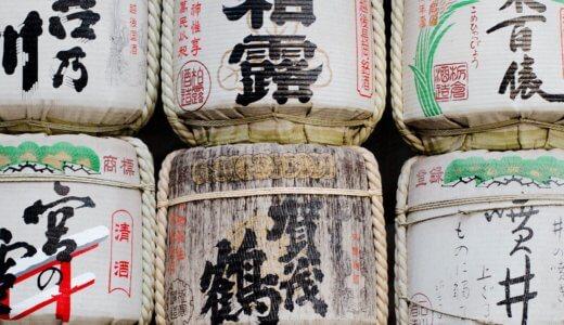 フルーティな日本酒3選|獺祭に匹敵するうまい日本酒まとめ