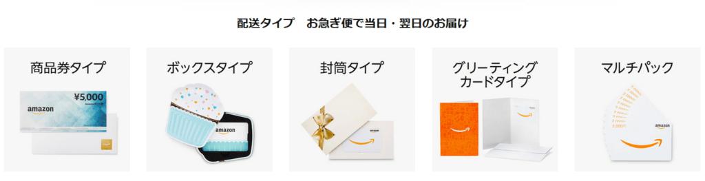 Amazonギフト(配送タイプ)