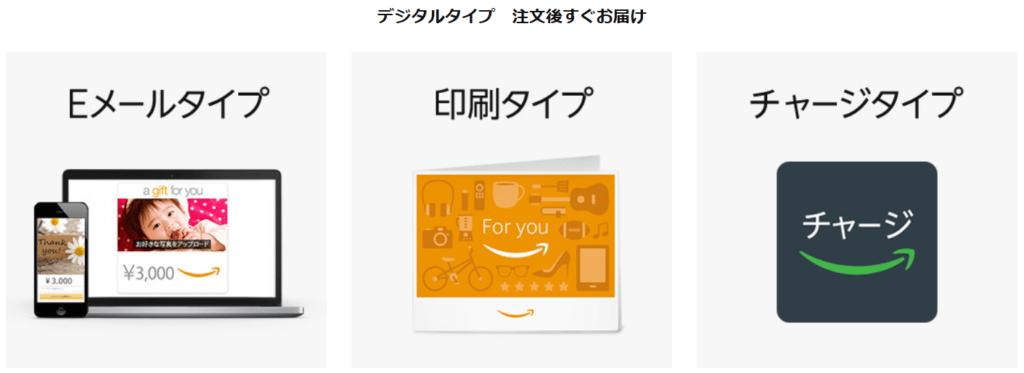 Amazonギフトの種類(デジタル)