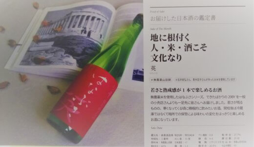 日本酒の定期便「saketaku」はプロの飲み方指南付きの神サービス