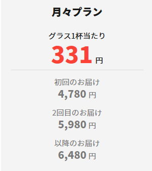 saketaku毎月2本料金プラン