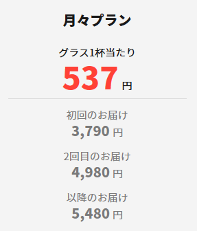 saketaku毎月1本料金プラン