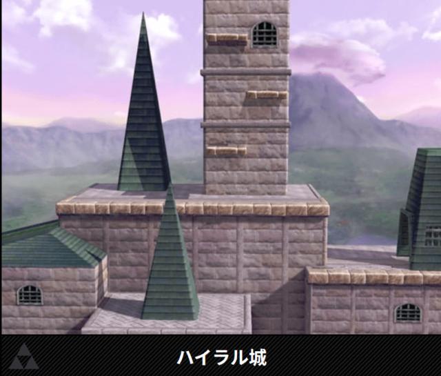 懐かしのハイラル城