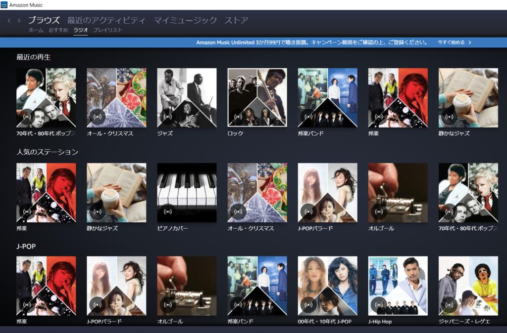 AmazonMusicアプリの画面