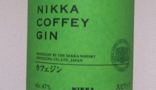 おすすめクラフトジン|ニッカ「カフェジン」は和テイストの日本人向けジン