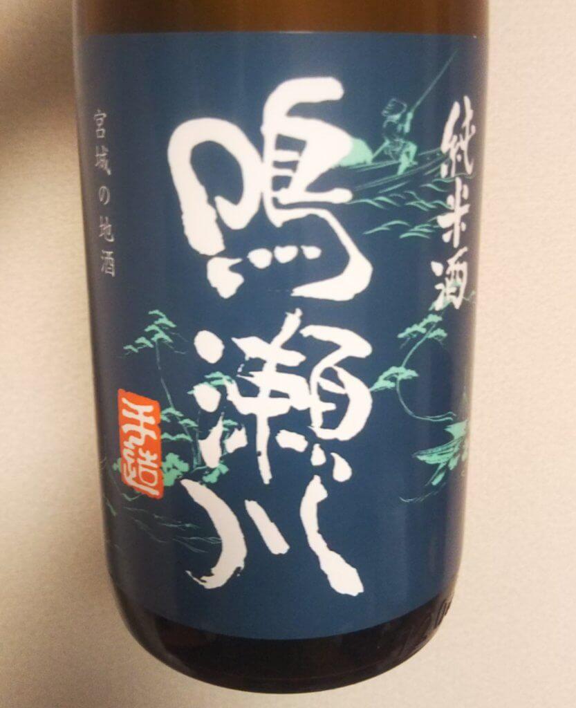 鳴瀬川という宮城のお酒