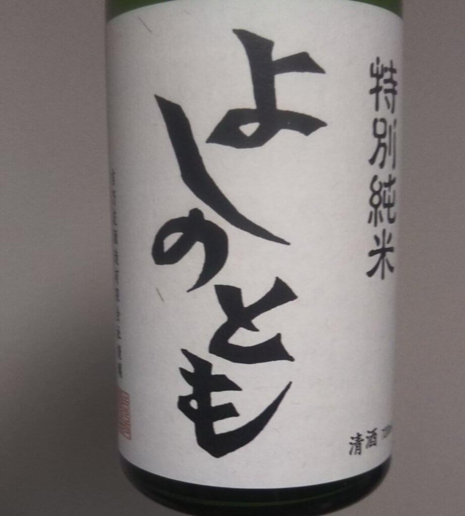よしのとも特別純米