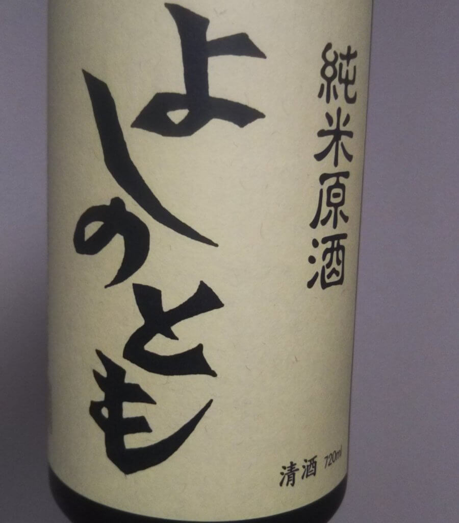 よしのとも純米原酒