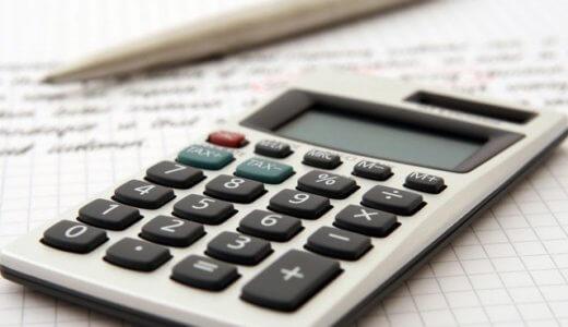 【節税】副業ブログは事業所得として認められる?【青色申告】