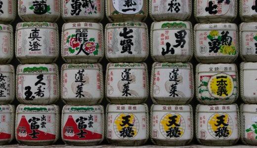フルーティーな日本酒3選|獺祭に匹敵するうまい日本酒まとめ