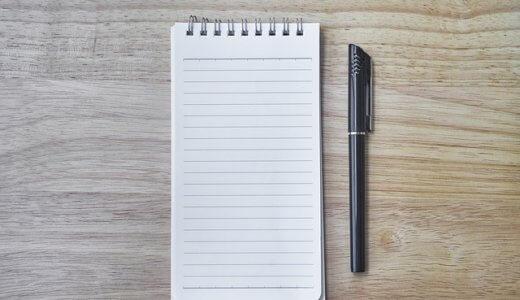 【ブロガー・ライター必見】読みやすい文章を書きたいすべての人が読むべき本|新しい文章力の教室|唐木元|書評