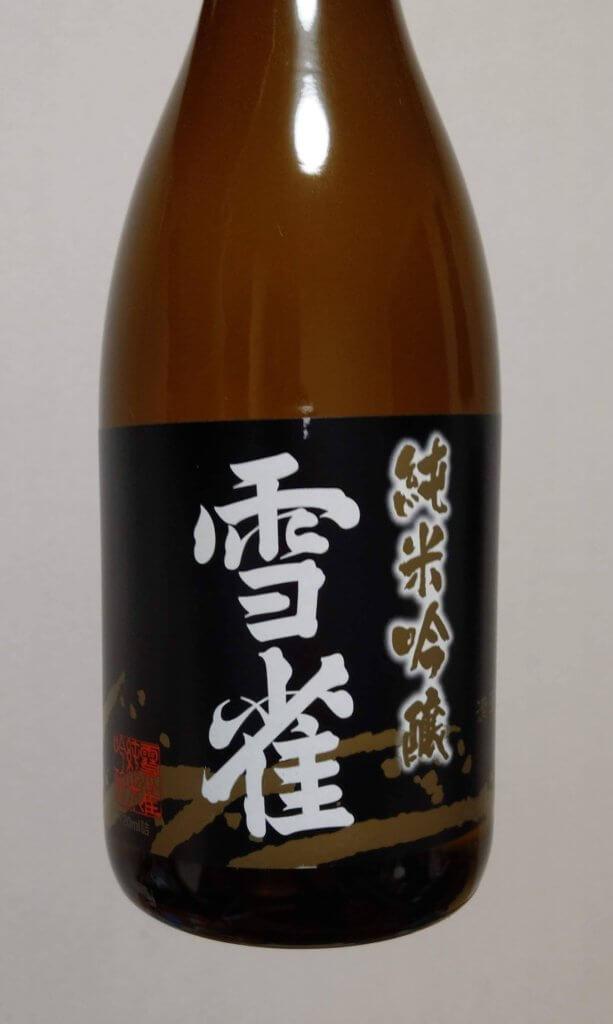 愛媛のお酒:雪雀