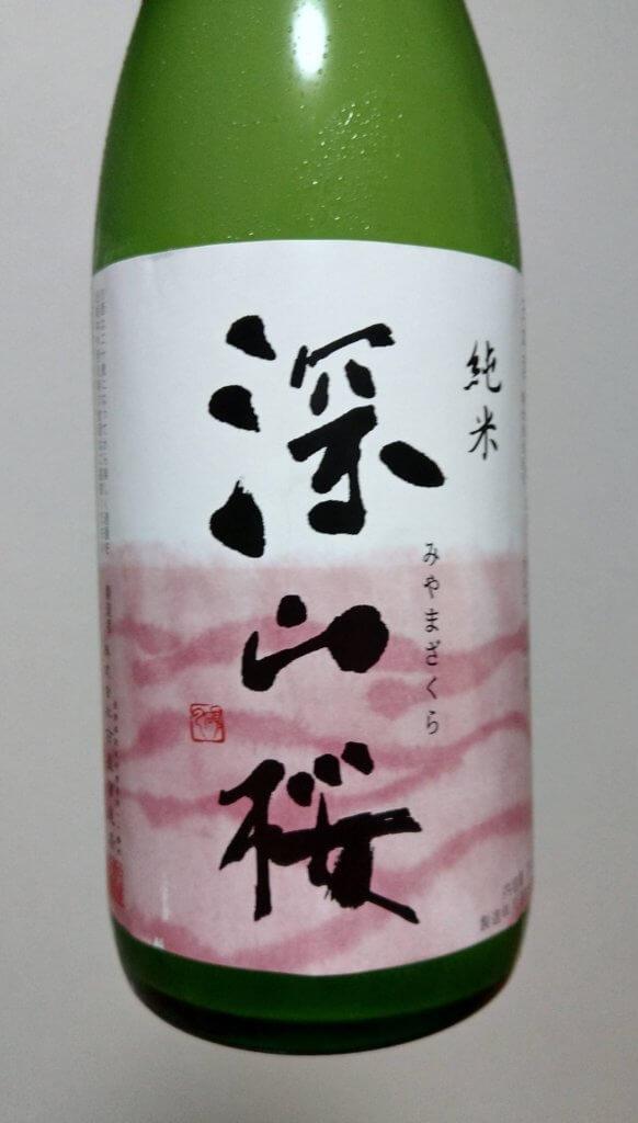 長野のお酒:深山桜