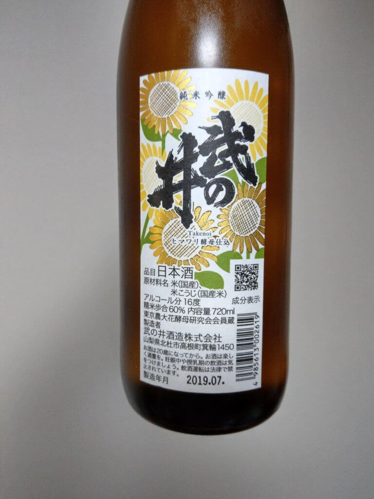 山梨のお酒:武の井